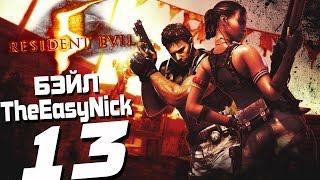 Прохождение Resident Evil 5  CO-OP Дмитрий Бэйл и TheEasyNick — Часть 13: Альберт Вескер