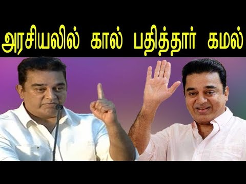 Actor Kamal Hassan Officially Announced His Political Entry - Kamal Hassan First Political Speech
