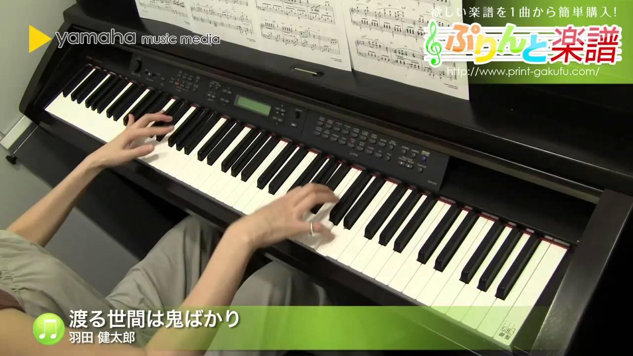 渡る世間は鬼ばかり / 羽田 健太郎 : ピアノ(ソロ) / 上級 - YouTube