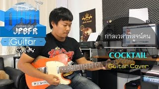 กาลเวลาพิสูจน์คน Feat.ไมค์ ภิรมย์พร - COCKTAIL (Guitar Cover)