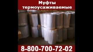 Муфта термоусадочная(, 2013-04-19T09:55:03.000Z)