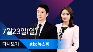 2017년 7월 23일 (일) 뉴스룸 다시보기