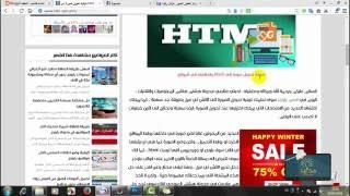 كيفية تحويل صورة إلى html واضافتها في الموقع