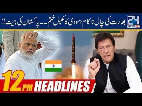 News Headlines | 12:00pm | 20 Aug 2019 | 24 News HD