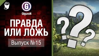 Правда или ложь №15 - от GiguroN и Scenarist [World of Tanks]