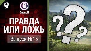 Правда или ложь №15 - от GiguroN и Scenarist [World of Tanks]