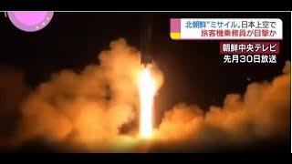 香港の旅客機乗務員が北朝鮮のミサイル落下を目撃