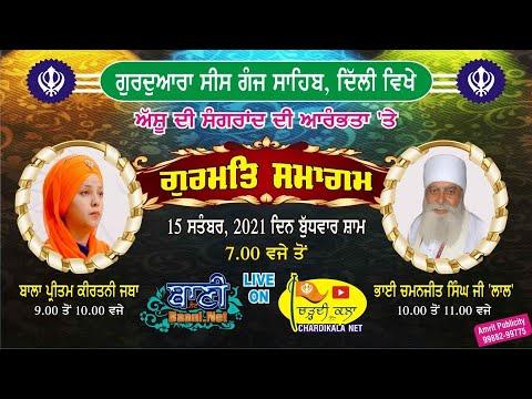Special-Live-Gurmat-Samagam-G-Sisganj-Sahib-15-Sept-2021