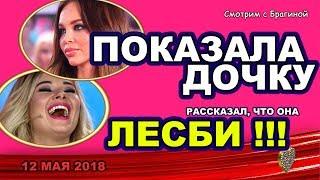 ДОМ 2 НОВОСТИ! 12 мая 2018. ДОЧЬ Лисовой! Хромина ЛЕСБИ!!!