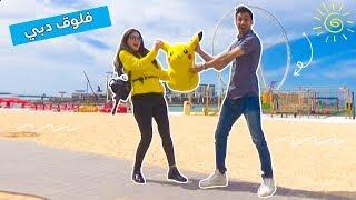 دحومي999 ودانية | فلوق دبي !