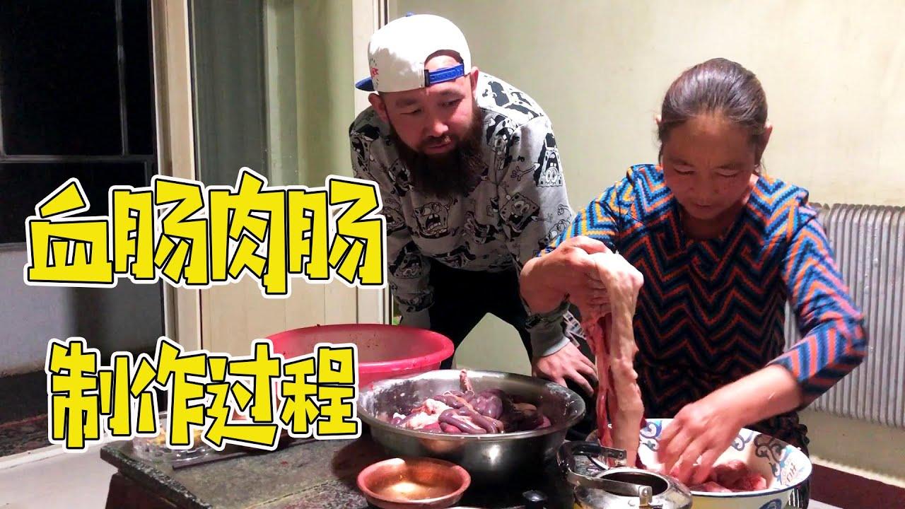 """內蒙人的最愛""""血腸和肉腸"""",牧民用傳統方法製作,真材實料【鬍子王】"""