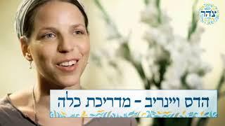 """Равины """"Цоар"""" проводят 5000 брачных церемоний в год-четверть, вступающих в брак в Израиле."""