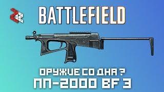 ПП-2000 ОРУЖИЕ СО ДНА BATTLEFIELD 3