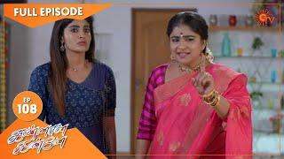 Kannana Kanne - Ep 108 | 12 March 2021 | Sun TV Serial | Tamil Serial