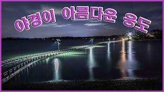 서산 웅도 야경 바다위를 걷다 갯벌체험 서산여행 한국관…