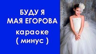 Буду Я. Мая Егорова. Караоке (минусовка, минус). Maya Egorova.