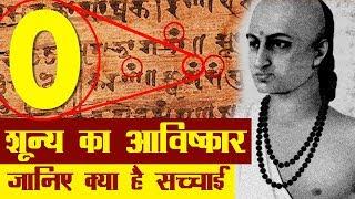 शून्य का आविष्कार, जानिए सचाई क्या है | History of Zero in Hindi