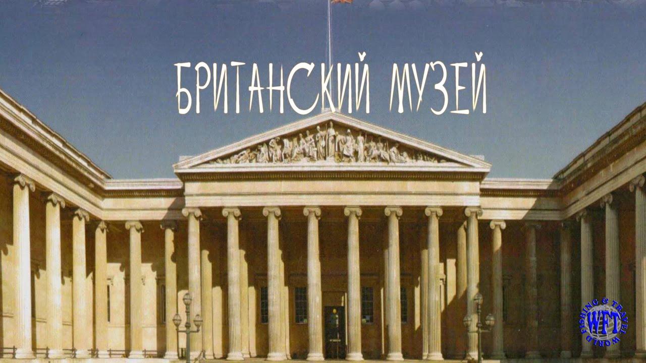 Доклад британский музей на английском 9815