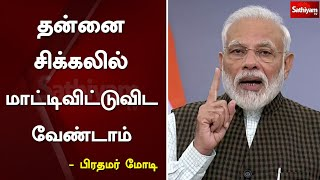 தன்னை சிக்கலில் மாட்டிவிட்டுவிட வேண்டாம் - பிரதமர் மோடி