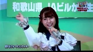 AKB48 Team8 チーム8 テレビ和歌山 毎週金曜日18時15分~19時25分 #和歌山トヨペット #山本瑠香 #永野芹佳 #濵咲友菜.