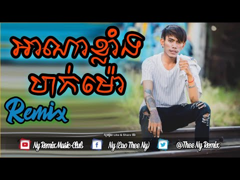 អញ់ក្មេងអង្គតាសោម New Melody Vei Lerng Kob Remix By Fii Fong Thai Ft Thee Ny RemixMusic-Clubofficial