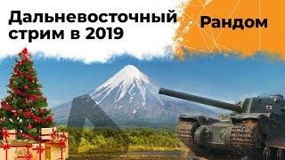 Дальневосточный стрим в 2019