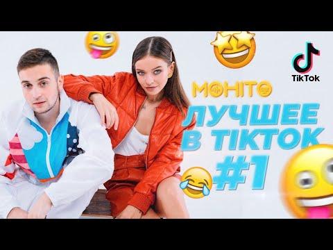 МОХИТО - Лучшее в TikTok #1