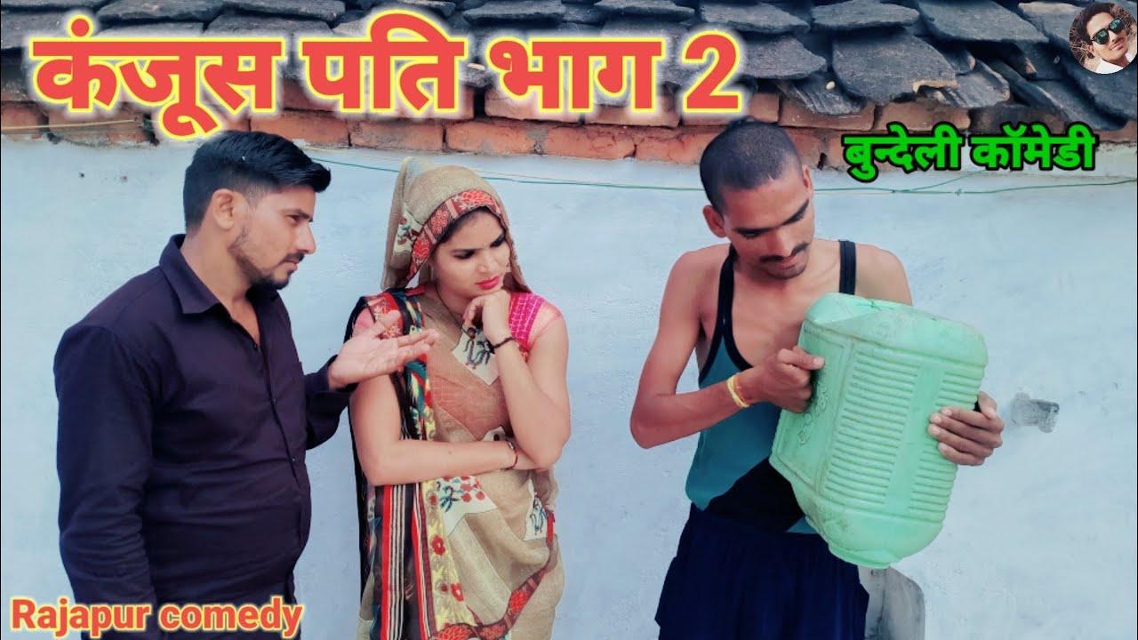 कंजूस पति भाग 2 बुन्देली कॉमेडी Rajapur comedy Sonu ki comedy Bundeli Film Bundelkhandi comedy