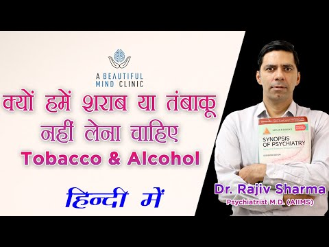 Tobacco / तम्बाकू  & Alcohol  not start or delay intake Addiction  Gateway Theory Dr Rajiv in Hindi