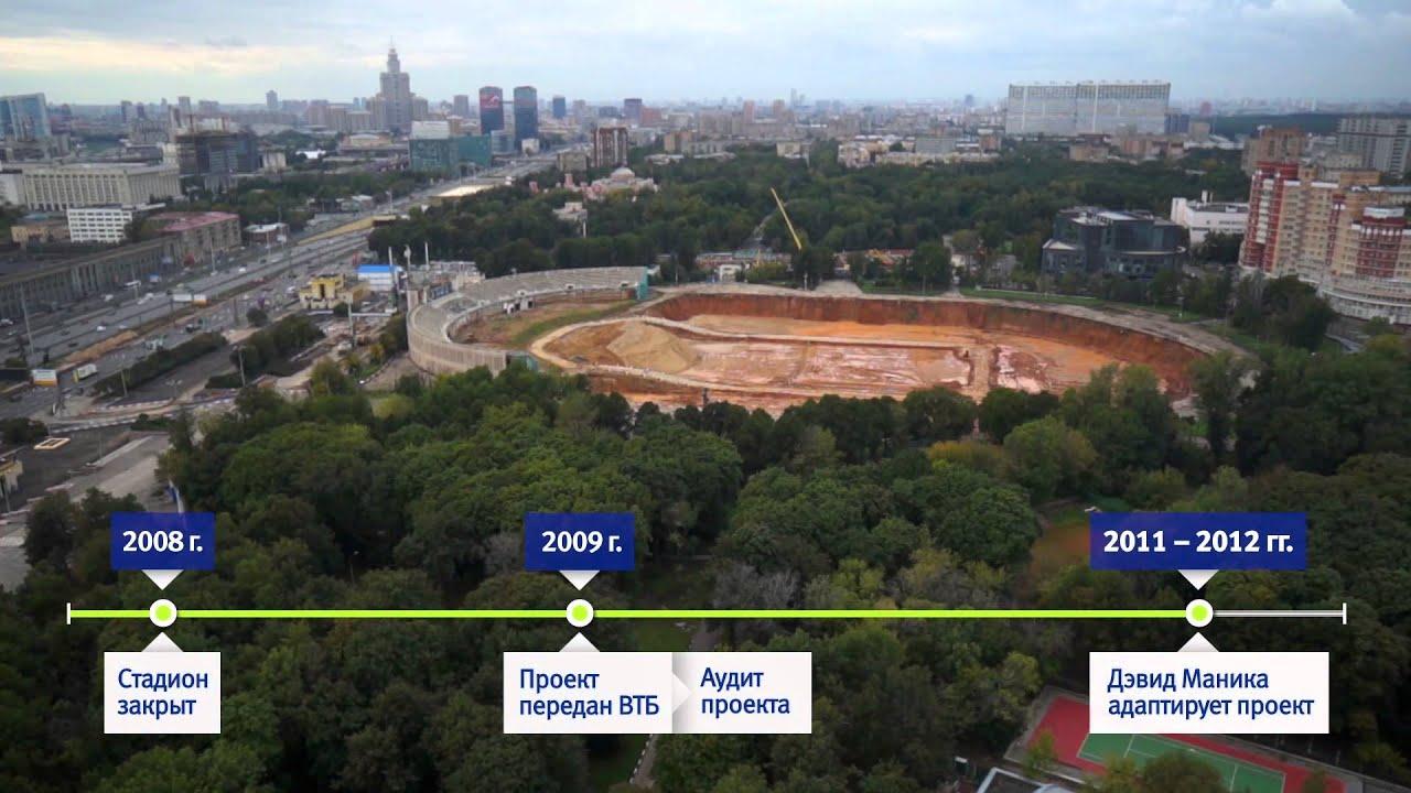 Проект «ВТБ Арена парк»
