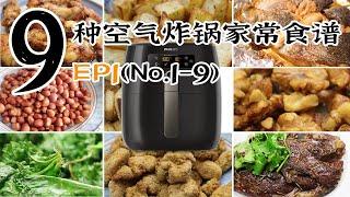 9种经常做的空气炸锅食谱【EP1】(No.1-9)  氣炸鍋…