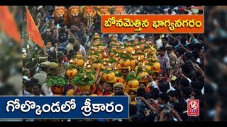 Golkonda Bonalu Commences Grandly In Hyderabad | Telangana Bonalu 2018 | V6 News