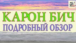 📕 Остров Пхукет. Советы Кирилла®(, 2017-01-31T09:53:21.000Z)
