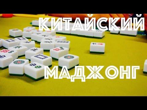 VLOG | КИТАЙСКИЙ МАДЖОНГ / МАЦЗЯН  |  УЧИМСЯ ИГРАТЬ