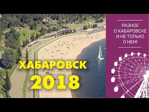Хабаровск 2018-2020 год.