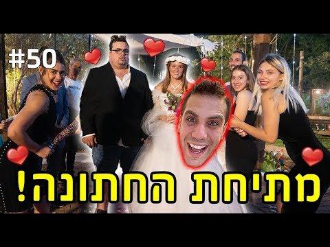 מתיחת החתונה (חיתנתי את אוראל עם מישהי שהוא לא מכיר) זה נגמר רע!!!