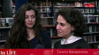 Живата библиотека /Репортаж на IN LIFE TV*