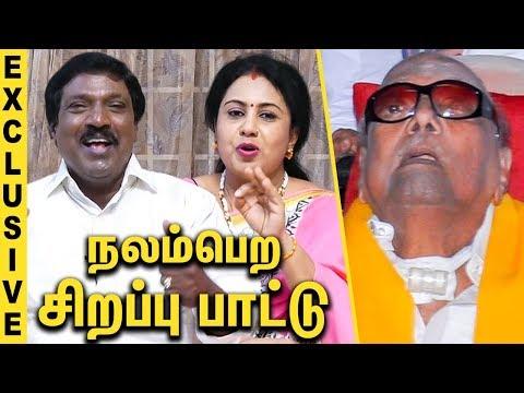 கலைஞர் நலம் பெற வேண்டுகிறேன் : Pushpavanam Kuppusamy Emotional Song For Kalaignar Karunanithi