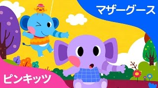 One Elephant Went Out to Play | ぞうさんとくものす | マザーグース | ピンキッツ英語童謡