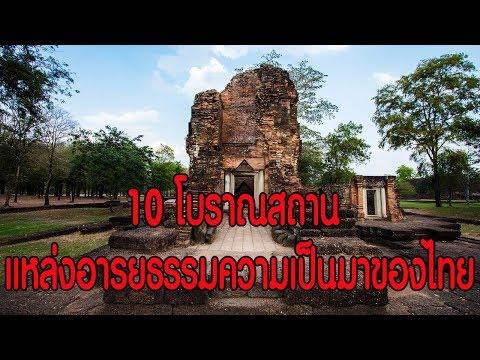 10 สถานที่ท่องเที่ยวโบราณสถาน : Travel Thailand