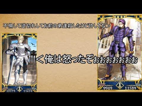 動画で分かるアーサー王物語と円卓の騎士「ゆっくりFGO」