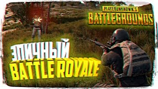 ОТКРЫВАЕМ КЕЙСЫ В PLAYERUNKNOWN'S BATTLEGROUNDS 🔫 PLAYERUNKNOWN'S BATTLEGROUNDS ТАКТИКА КАК ИГРАТЬ