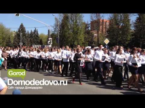 Парад Победы Домодедово 9 мая 2015 года