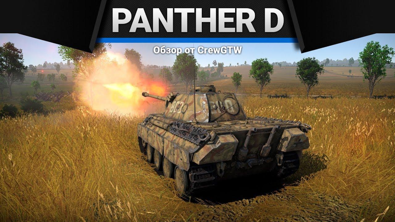 вар тандер panther d