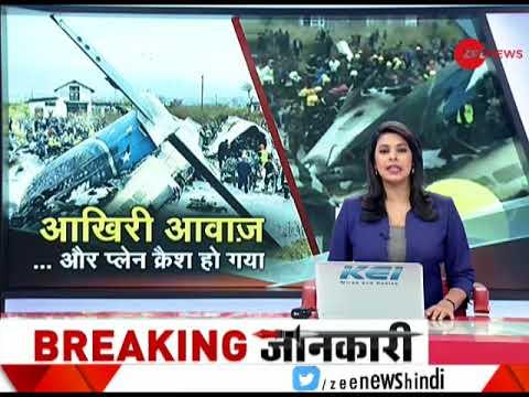 Last Conversation Between Pilot-ATC Before US-Bangla Airlines Plane Crashed At Kathmandu Airport