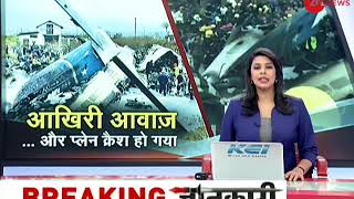 Last conversation between pilot-ATC before US-Bangla Airlines plane crashed at Kathmandu airport
