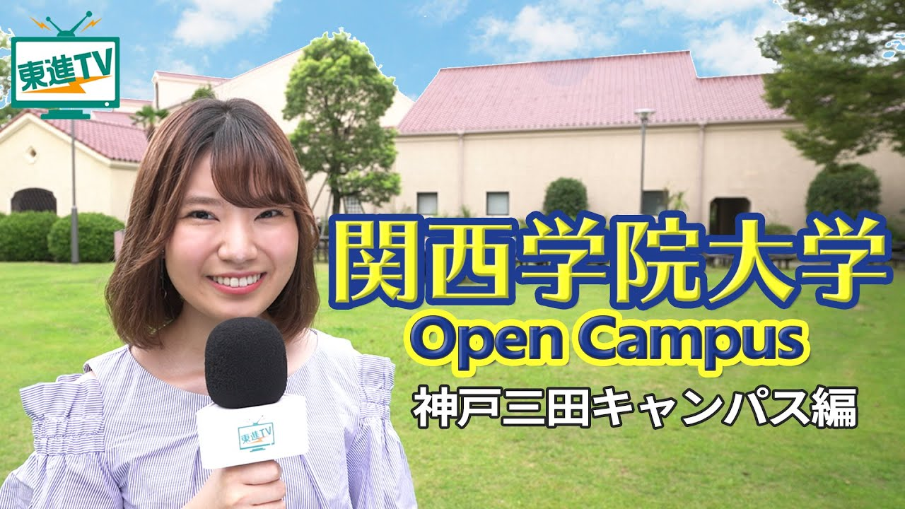 【関西学院大学】オープンキャンパス2021|人と自然が共生するKSC、新設理系4学部学びのワクワクに迫る!