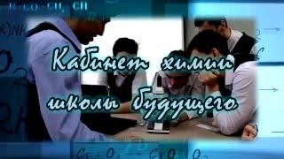 Обновлённый кабинет химии(, 2016-02-19T13:30:06.000Z)