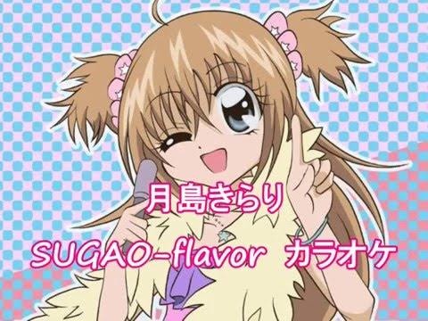 SUGAO-flavor (久住小春) karaoke