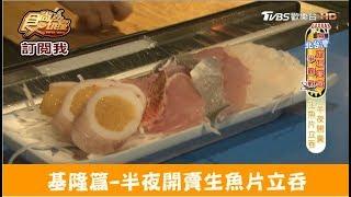 【基隆】崁仔頂漁市場半夜開賣生魚片立吞!朱添鮮魚號 食尚玩家